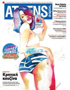 Athens Voice Cover #1