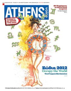 Athens Voice Cover #2